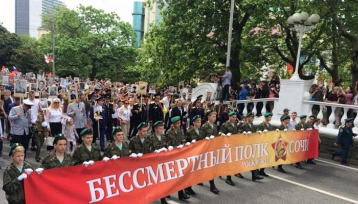 День Победы в Сочи